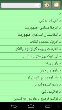 English Pashto Dictionary apk screenshot