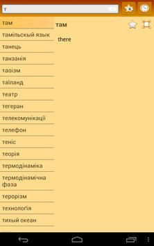 English Rusyn Dictionary apk screenshot