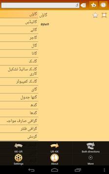 Kazakh Urdu Dictionary apk screenshot