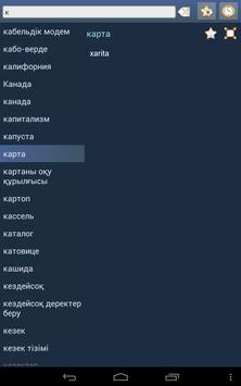 Kazakh Uzbek Dictionary apk screenshot