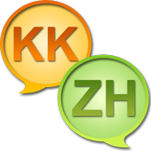 Kazakh Chinese Dictionary icon