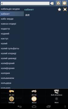 Kazakh Chinese Dictionary apk screenshot