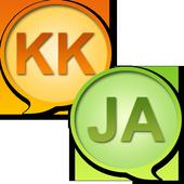 Kazakh Japanese Dictionary icon