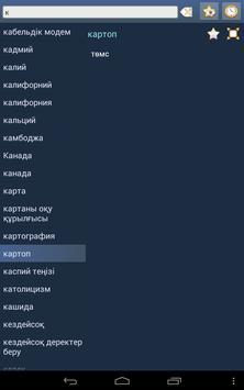 Kazakh Mongolian Dictionary apk screenshot