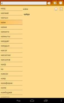 Kazakh Ossetic Dictionary apk screenshot