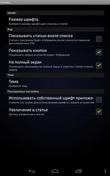 Сонник apk screenshot