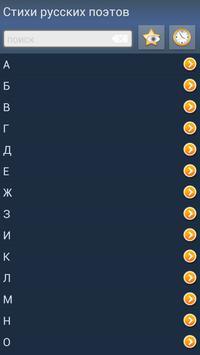 Стихи русских поэтов poster