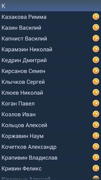 Стихи русских поэтов apk screenshot