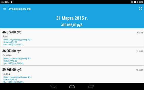 uConto: Отчеты директору из 1С apk screenshot