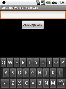 Мой эвакуатор - vekev.ru poster