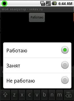Мой эвакуатор - vekev.ru apk screenshot