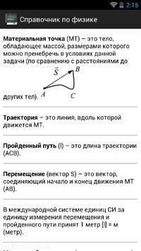Справочник по физике BETA apk screenshot