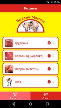 Рецепты Веселый Мясник poster