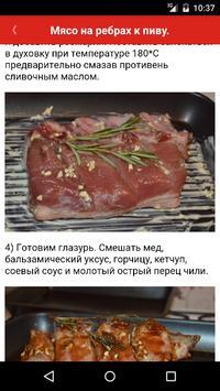 Рецепты Веселый Мясник apk screenshot