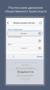 Весь Хабаровск apk screenshot
