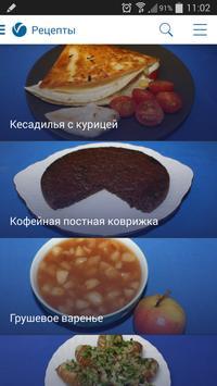 Кулинарная книга VITEK poster