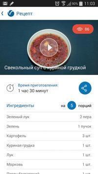 Кулинарная книга VITEK apk screenshot
