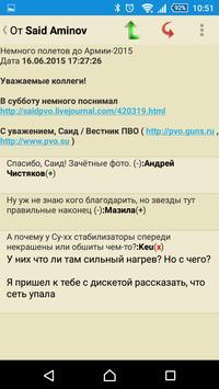 VIF navigator apk screenshot