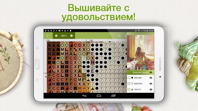 Вышимания apk screenshot