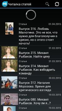 Михаил Рыбаков и Партнеры apk screenshot