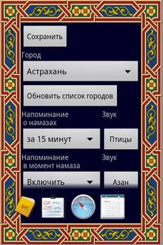 Когда намаз apk screenshot