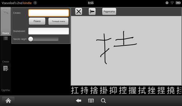 YARXI apk screenshot