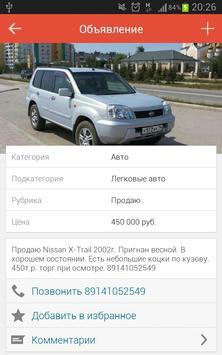 Ykt.Ru: Объявления apk screenshot