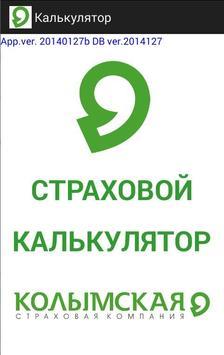Колымская калькулятор apk screenshot