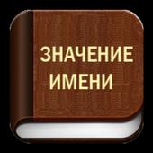 Значение Имени icon