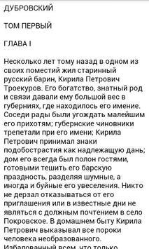 Пушкин А.С. Все произведения apk screenshot