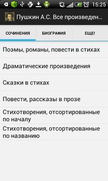 Пушкин А.С. Все произведения poster