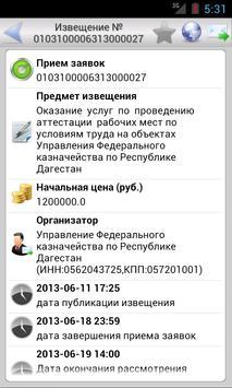 ZakazRF apk screenshot