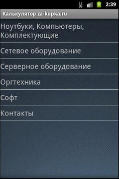 Калькулятор za-kupka.ru poster
