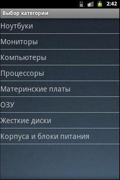 Калькулятор za-kupka.ru apk screenshot