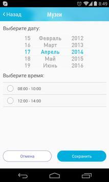Музеи Петербурга - АТГ apk screenshot
