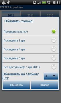 ZEPTER Anywhere apk screenshot