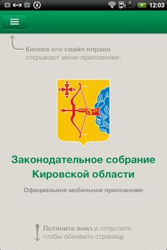 ЗакСобрание Кировской области poster