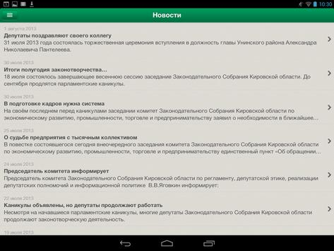 ЗакСобрание Кировской области apk screenshot