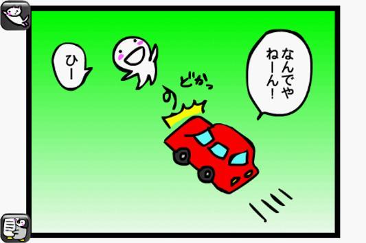 よんこま poster