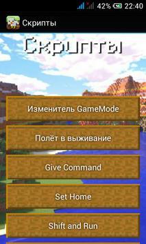ModPE Book apk screenshot