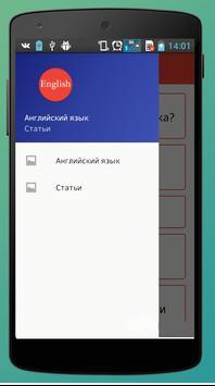 Английский язык Методики apk screenshot