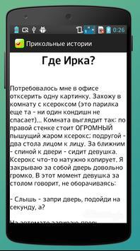 Смешные истории apk screenshot
