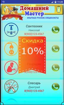 ВДМастер apk screenshot