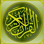 Хадисы Сахих Муслим icon