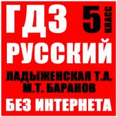 ГДЗ Русский язык 5 класс icon