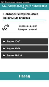 ГДЗ Русский язык 5 класс apk screenshot