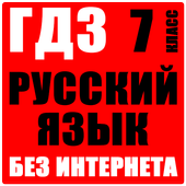 ГДЗ Русский язык 7 класс icon