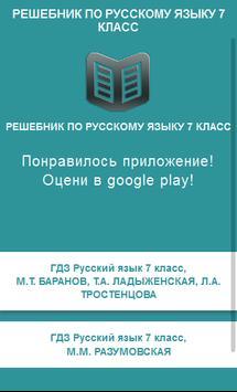 ГДЗ Русский язык 7 класс poster