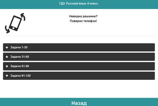 ГДЗ Русский язык 7 класс apk screenshot