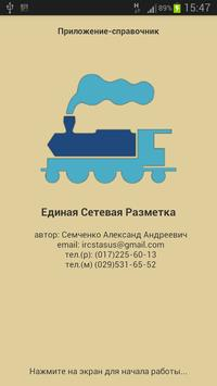 ЕСР. Справочник poster